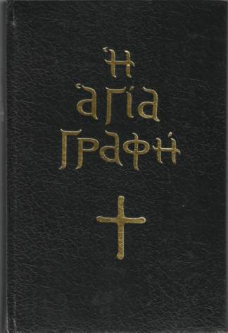 αγία-γραφή-πρωτότυπο-κείμενο-δεμένo