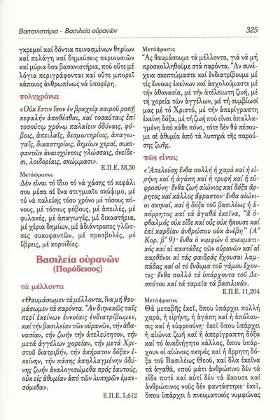 χρυσοστομικό λεξικό, τόμος 1ος, αρχιμανδρίτου δανιήλ αεράκη_1