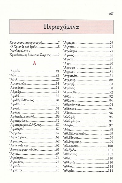 χρυσοστομικό λεξικό, τόμος 1ος, αρχιμανδρίτου δανιήλ αεράκη_2