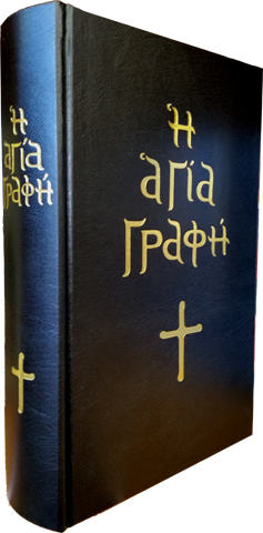 αγία-γραφή-πρωτότυπο-κείμενο-δεμένo-1