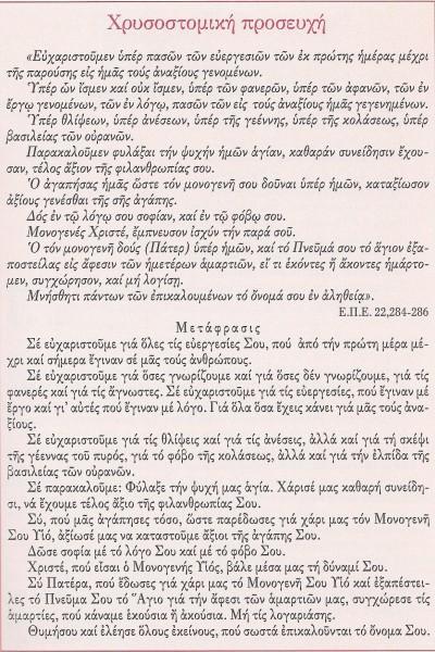 χρυσοστομικό λεξικό, τόμος 1ος, αρχιμανδρίτου δανιήλ αεράκη0001