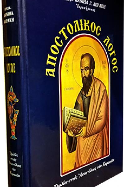 ο-αποστολικός-λόγος-1