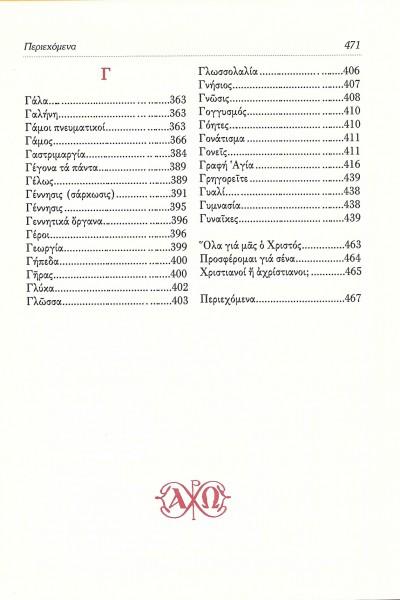 χρυσοστομικό λεξικό, τόμος 1ος, αρχιμανδρίτου δανιήλ αεράκη_6
