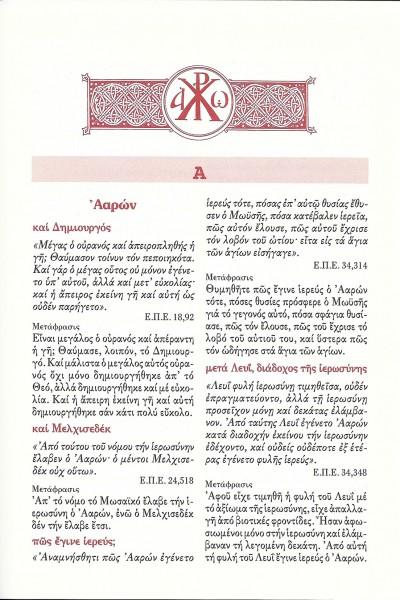 χρυσοστομικό λεξικό, τόμος 1ος, αρχιμανδρίτου δανιήλ αεράκη