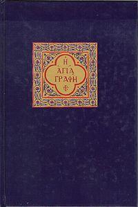 αγία-γραφή-μετάφραση-στη-δημοτική-δεμένο-1