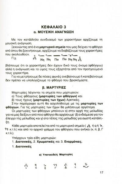 μέθοδος βυζαντινής εκκλησιαστικής μουσικής-6
