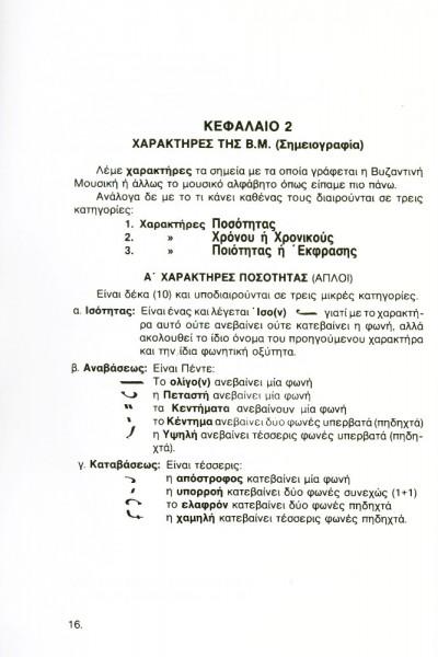 μέθοδος βυζαντινής εκκλησιαστικής μουσικής-5
