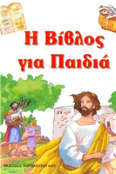 Η Βίβλος για παιδιά, Εκδόσεις Καρακώτσογλου