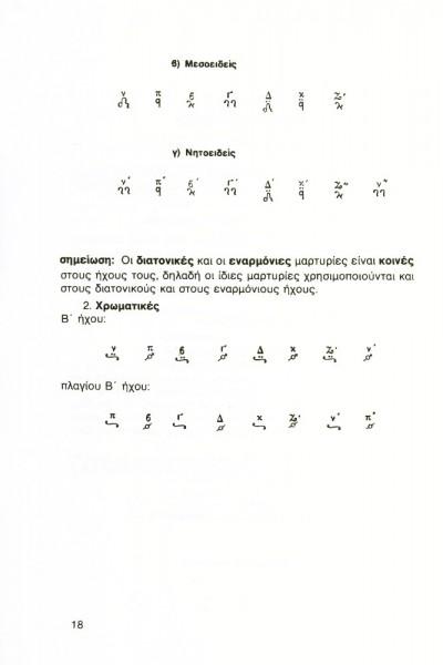 μέθοδος βυζαντινής εκκλησιαστικής μουσικής-7
