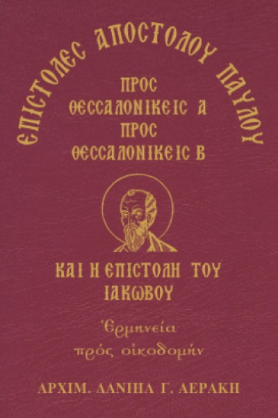 η α και β προς θεσσαλονικείς επιστολές του αποστόλου παύλου και η επιστολή του ιακώβου, αρχιμανδρίτου δανιήλ αεράκη
