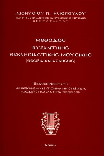 μέθοδος βυζαντινής εκκλησιαστικής μουσικής