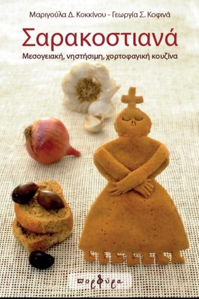 Σαρακοστιανά-μεσογειακή-νηστίσιμη-χορτοφαγική κουζίνα-εκδόσεις πορφύρα