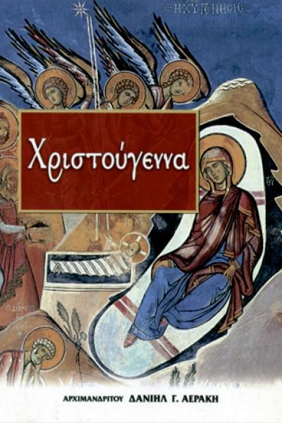 Χριστούγεννα, αρχιμανδρίτου Δανιήλ Αεράκη