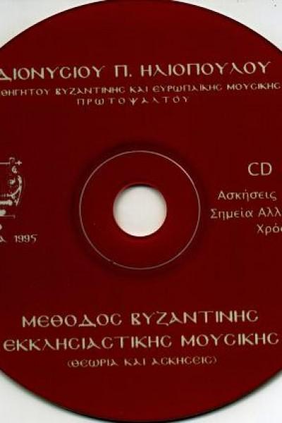 μέθοδος βυζαντινής εκκλησιαστικής μουσικής-9