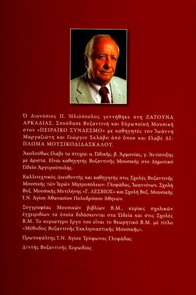 μέθοδος βυζαντινής εκκλησιαστικής μουσικής-1