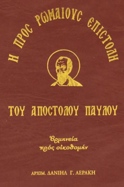 η προς ρωμαίους επιστολή του αποστόλου παύλου, αρχιμανδρίτου δανιήλ αεράκη