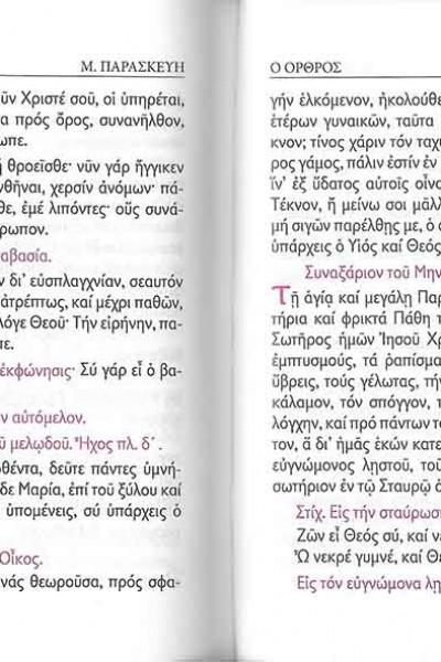 ΑΓΙΑ ΚΑΙ ΜΕΓΑΛΗ ΕΒΔΟΜΑΣ-ΕΚΔΟΣΕΙΣ ΣΑΪΤΗΣ_2