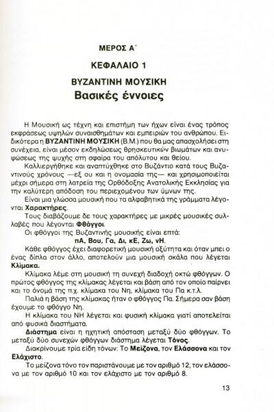 μέθοδος βυζαντινής εκκλησιαστικής μουσικής-2