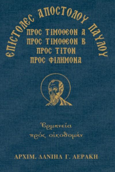 η α και β προς τιμόθεον, η προς τίτον και η προς φιλήμονα επιστολές του αποστόλου παύλου, αρχιμανδρίτου δανιήλ αεράκη