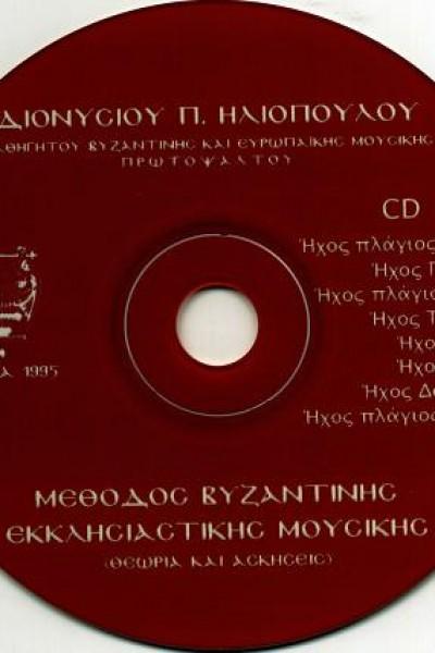 μέθοδος βυζαντινής εκκλησιαστικής μουσικής-8