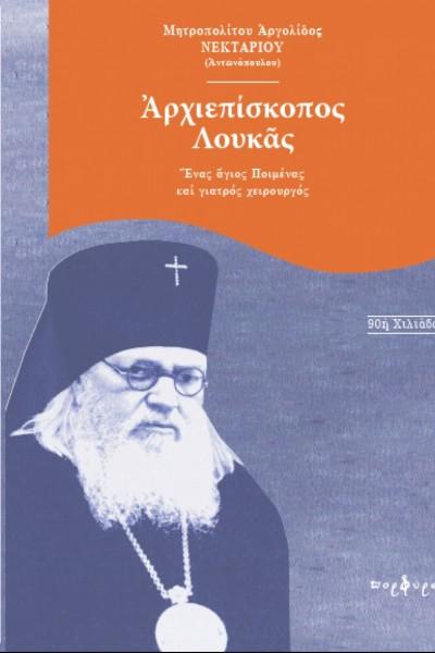 Ο Αρχιεπίσκοπος Λουκάς