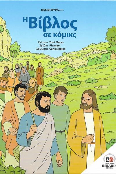 Η Βίβλος σε κόμικς