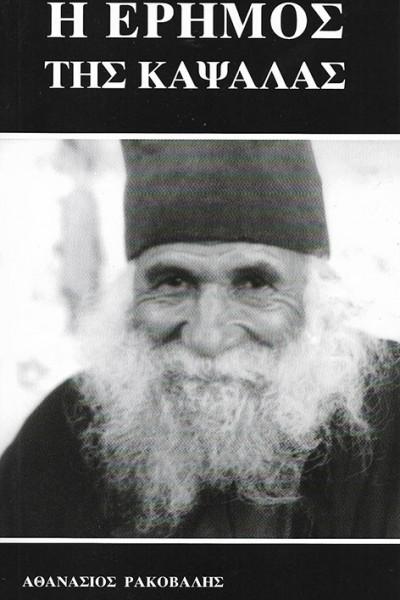 Η-ΕΡΗΜΟΣ-ΤΗΣ-ΚΑΨΑΛΑΣ