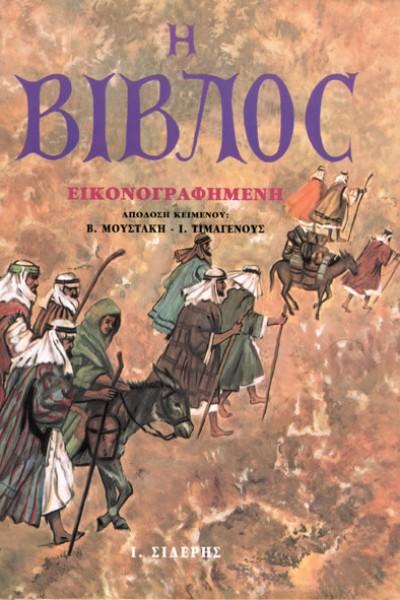 Η Βίβλος-εικονογραφημένη