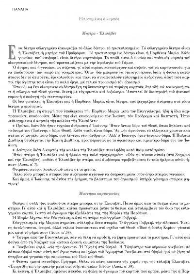 ΠΑΝΑΓΙΑ-ΑΡΧΙΜΑΝΔΡΙΤΗΣ- ΔΑΝΙΗΛ-ΑΕΡΑΚΗΣ-1