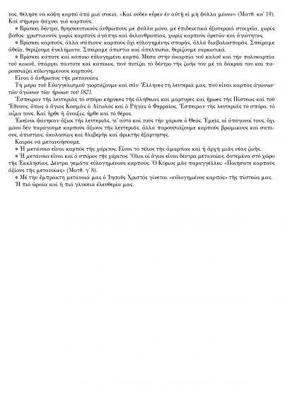 ΠΑΝΑΓΙΑ-ΑΡΧΙΜΑΝΔΡΙΤΗΣ- ΔΑΝΙΗΛ-ΑΕΡΑΚΗΣ-4