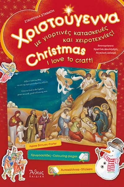 Χριστούγεννα/Christmas - Με γιορτινές κατασκευές και χειροτεχνίες/I love to craft