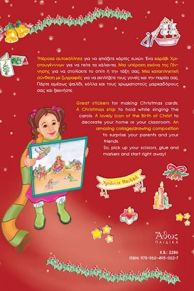Χριστούγεννα/Christmas – Με γιορτινές κατασκευές και χειροτεχνίες/I love to craft