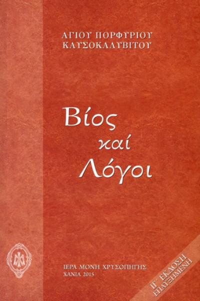 Βίος και λόγοι Αγίου Πορφυρίου Καυσοκαλυβίτου