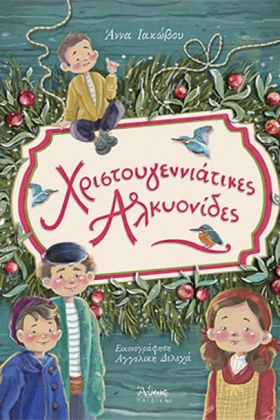 Χριστουγεννιάτικες-Αλκυονίδες
