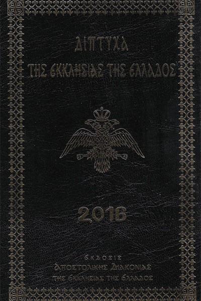 ΔΙΠΤΥΧΑ-ΤΗΣ-ΕΚΚΛΗΣΙΑΣ-ΤΗΣ ΕΛΛΑΔΟΣ-2016