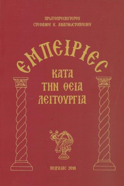 ΕΜΠΕΙΡΙΕΣ-ΚΑΤΑ-ΤΗΝ-ΘΕΙΑ-ΛΕΙΤΟΥΡΓΙΑ