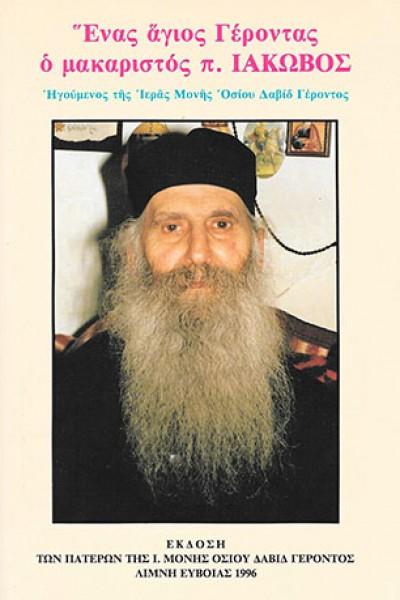 Ένας-άγιος-Γέροντας-ο-μακαριστός-πατήρ-Ιάκωβος
