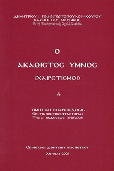 Ο-ΑΚΑΘΙΣΤΟΣ-ΥΜΝΟΣ (ΧΑΙΡΕΤΙΣΜΟΙ)