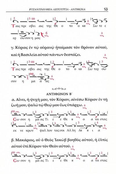 ΒΥΖΑΝΤΙΝΗ-ΘΕΙΑ-ΛΕΙΤΟΥΡΓΙΑ