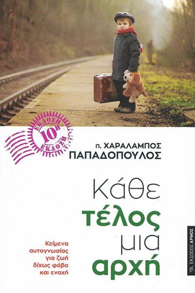 ΚΑΘΕ-ΤΕΛΟΣ-ΜΙΑ-ΑΡΧΗ-ΕΚΔΟΣΗ-10Η