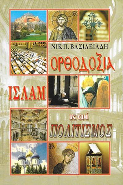 Ορθοδοξία-Ισλάμ-και-Πολιτισμός