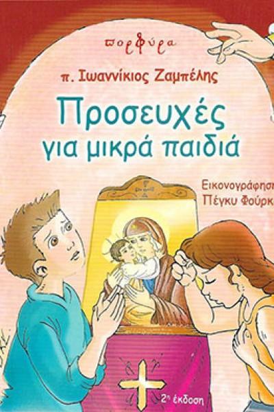 Προσευχές-για-μικρά-παιδιά