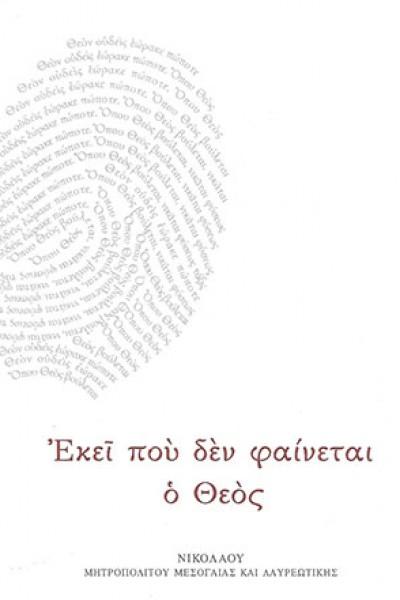 ΕΚΕΙ-ΠΟΥ-ΔΕΝ-ΦΑΙΝΕΤΑΙ-Ο-ΘΕΟΣ