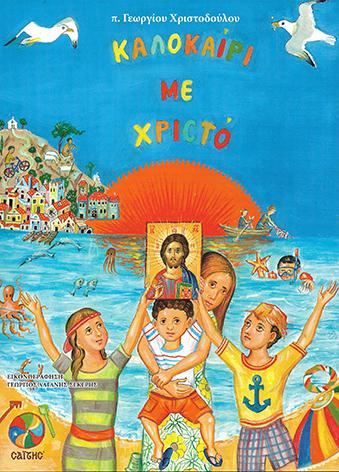 ΚΑΛΟΚΑΙΡΙ ΜΕ ΧΡΙΣΤΟ Π. ΓΕΩΡΓΙΟΥ ΧΡΙΣΤΟΔΟΥΛΟΥ