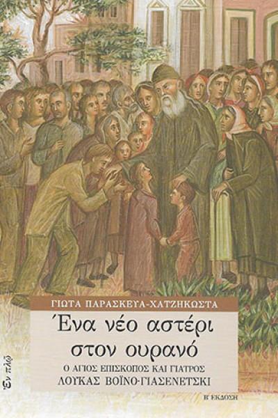 ΕΝΑ-ΝΕΟ-ΑΣΤΕΡΙ-ΣΤΟΝ-ΟΥΡΑΝΟ