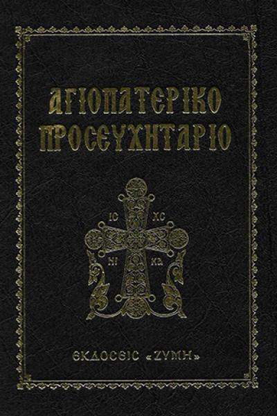 ΑΓΙΟΠΑΤΕΡΙΚΟ-ΠΡΟΣΕΥΧΗΤΑΡΙΟ