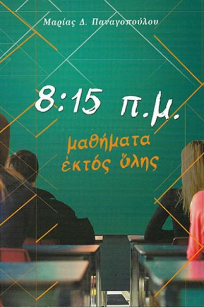 8:15 π.μ.-ΜΑΘΗΜΑΤΑ-ΕΚΤΟΣ-ΥΛΗΣ