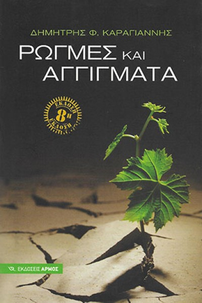 ΡΩΓΜΕΣ-ΚΑΙ-ΑΓΓΙΓΜΑΤΑ