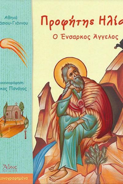 ΠΡΟΦΗΤΗΣ-ΗΛΙΑΣ-Ο-ΕΝΣΑΡΚΟΣ-ΑΓΓΕΛΟΣ