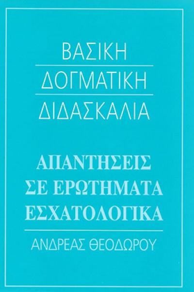 ΑΠΑΝΤΗΣΕΙΣ-ΣΕ-ΕΡΩΤΗΜΑΤΑ-ΕΣΧΑΤΟΛΟΓΙΚΑ
